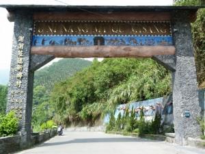Puli Jour 14 – De Puli à Alishan ,155 kilomètres en scooter