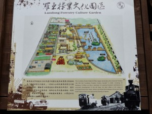 Luodong Forestry Culture garden, Luodong,(Yilan County)