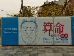Fortune Tellers, Diseurs de bonne aventure Taiwanais