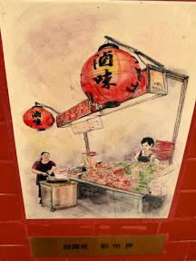 Taipei, 32 peintures émmaillées de commerçants de la rue ShiDa