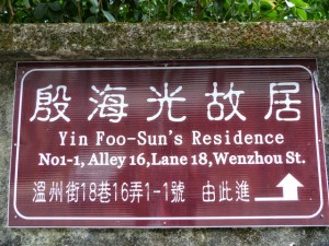 Taipei. Yin Foo-Sun s Residence . La maison d un grand intellectuel Taïwanais, à côté de ShiDa