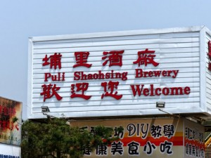 Puli. SHAOHSING Brewery