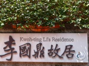 Taipei. Kwoh-ting Li s Residence