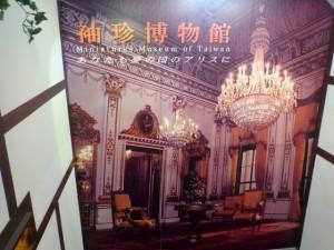 Taipei. Miniatures museum of Taiwan 袖珍博物館