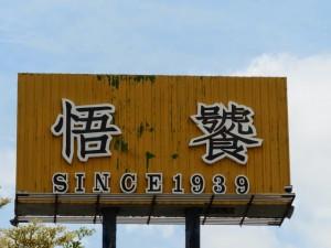 Comté de Taitung. Guanshan Township 關山鎮 Café Musée de 1939