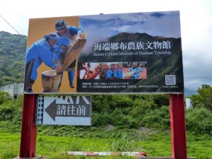 Comté de Taitung. Bunun cultural museum of  Haiduan Township 海端鄉