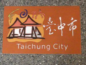 Taichung. Ballade, terrain de pétanque, gâteaux, glaces et l'inévitable marché de nuit…