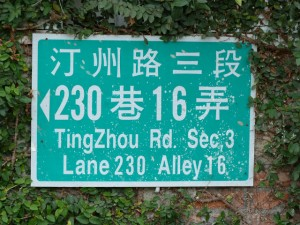 Taipei, Treasure hill