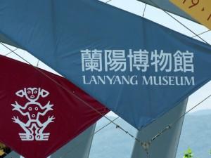 Yilan County – Toucheng, Musée Lanyang