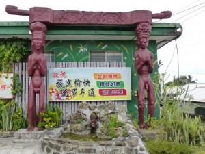 Taimali, 太麻里鄉 Jin Jen Shan, 金針山, Jinlun,金崙村 Jinhuang Hotspring 近黃溫泉