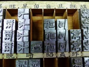 Taipei.Le dernier atelier de fabrication de caractères en plomb. + de 130.000