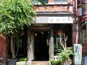 Taipei. Petite librairie de livres d'occasion et café à deux pas de Longshan temple