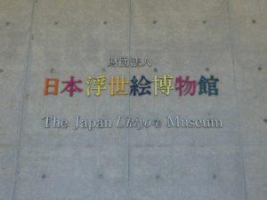 Matsumoto. Japan Ukiyo-E Museum.