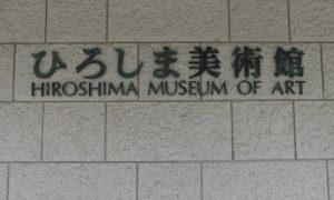 Hiroshima Museum of Art + Château